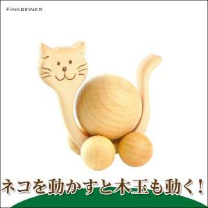 フィンクバイナー クーゲルキャット・2.0 FB2104-1 知育玩具|sun-wa