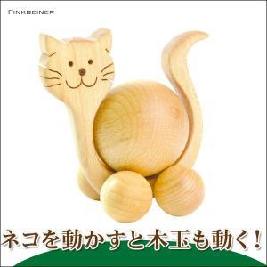 フィンクバイナー クーゲルキャット・3.0 FB2105-1 知育玩具|sun-wa