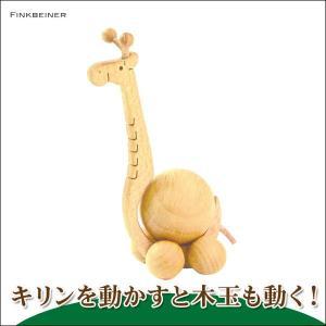 フィンクバイナー クーゲルジラフ・2.0 FB2113-1 知育玩具|sun-wa