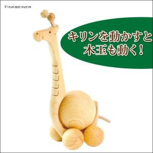 フィンクバイナー クーゲルジラフ・3.0 FB2114-1 知育玩具|sun-wa