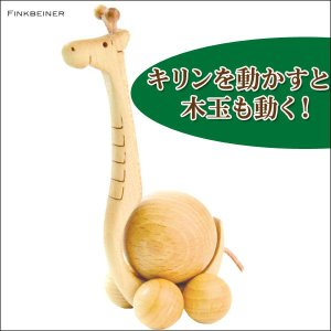 フィンクバイナー クーゲルジラフ・4.0 FB2115-1 知育玩具|sun-wa