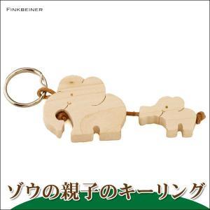 フィンクバイナー キーリング・ぞうの親子 FB9110 知育玩具|sun-wa