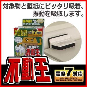 耐震シート 不動王 T型固定式 (2枚入り) FFT-009 sun-wa