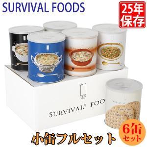 保存食 25年保存 サバイバルフーズ 小缶フルセット 6缶セット