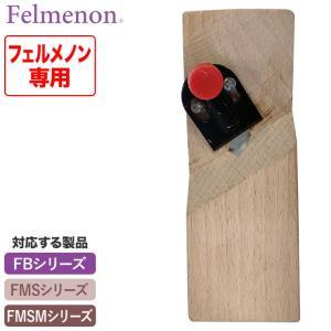 フェルメノン 45度 フェルトカッター FM-CT45|sun-wa