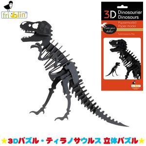 Fridolin フリドリン 3Dパズル・ティラノサウルス FR11642 立体パズル 恐竜 知育玩具|sun-wa