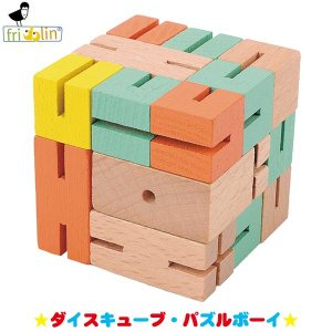 Fridolin フリドリン ダイスキューブ・パズルボーイ FR17341 知育玩具|sun-wa
