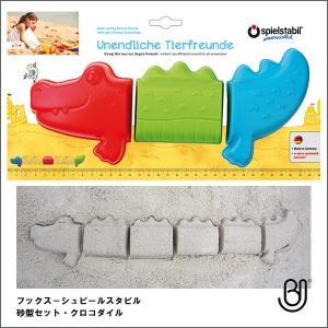 フックス シュピールスタビル 砂型セット・クロコダイル FU7442 知育玩具|sun-wa