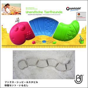 フックス シュピールスタビル 砂型セット・いもむし FU7443 知育玩具|sun-wa