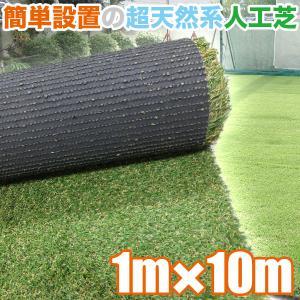最高級人工芝 FY 1m×10m|sun-wa