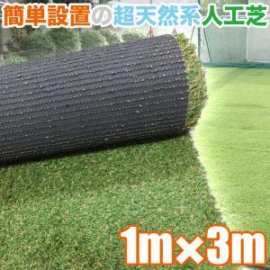最高級人工芝 FY 1m×3m|sun-wa