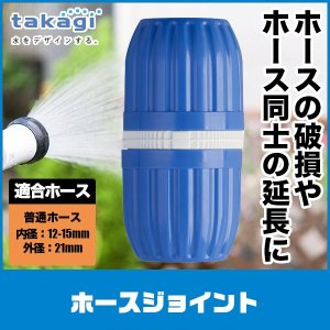 タカギ ホースジョイント G004FJ  確かな品質と豊富な品揃えで園芸散水用品のトップシェアを誇る...