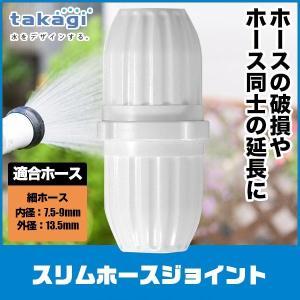 タカギ スリムホースジョイント G004SH  確かな品質と豊富な品揃えで園芸散水用品のトップシェア...