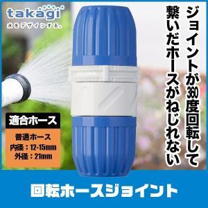 タカギ 回転ホースジョイント G015  確かな品質と豊富な品揃えで園芸散水用品のトップシェアを誇る...