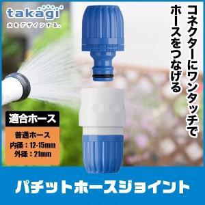 タカギ パチットホースジョイント G039FJ  確かな品質と豊富な品揃えで園芸散水用品のトップシェ...