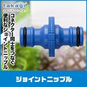 タカギ ジョイントニップル G041FJ  確かな品質と豊富な品揃えで園芸散水用品のトップシェアを誇...