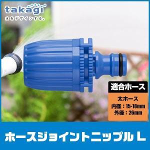 タカギ ホースジョイントニップルL G042FJ  確かな品質と豊富な品揃えで園芸散水用品のトップシ...