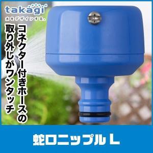 タカギ 蛇口ニップルL G044FJ  確かな品質と豊富な品揃えで園芸散水用品のトップシェアを誇るタ...