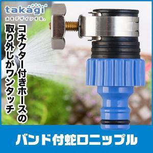 タカギ バンド付蛇口ニップル G064FJ  確かな品質と豊富な品揃えで園芸散水用品のトップシェアを...