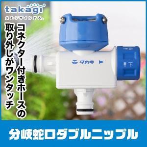 タカギ 分岐蛇口ダブルニップル G074  確かな品質と豊富な品揃えで園芸散水用品のトップシェアを誇...