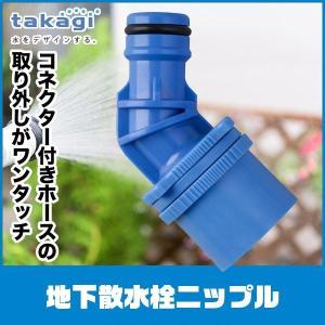 タカギ 地下散水栓ニップル G076 sun-wa
