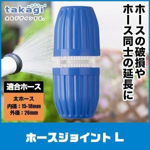 タカギ ホースジョイントL G084FJ  確かな品質と豊富な品揃えで園芸散水用品のトップシェアを誇...