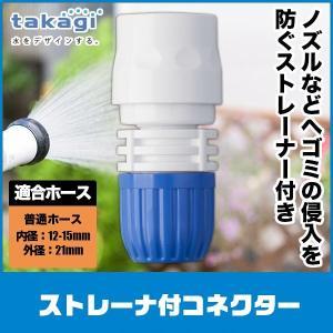 タカギ ストレーナ付コネクター G086FJ  確かな品質と豊富な品揃えで園芸散水用品のトップシェア...
