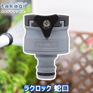 タカギ ラクロック蛇口 G1043GY  確かな品質と豊富な品揃えで園芸散水用品のトップシェアを誇る...