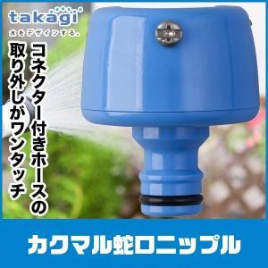 タカギ カクマル蛇口ニップル G147FJ  確かな品質と豊富な品揃えで園芸散水用品のトップシェアを...