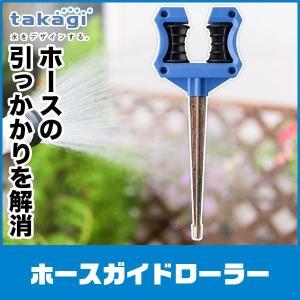 タカギ ホースガイドローラー G260  確かな品質と豊富な品揃えで園芸散水用品のトップシェアを誇る...