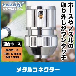 タカギ メタルコネクター G310  確かな品質と豊富な品揃えで園芸散水用品のトップシェアを誇るタガ...