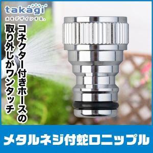タカギ メタルネジ付蛇口ニップル G312  確かな品質と豊富な品揃えで園芸散水用品のトップシェアを...