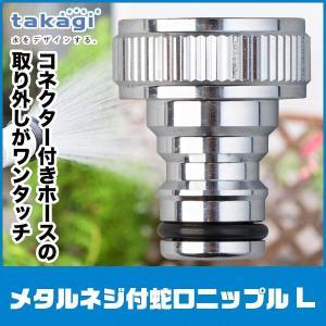 タカギ メタルネジ付蛇口ニップルL G313  確かな品質と豊富な品揃えで園芸散水用品のトップシェア...