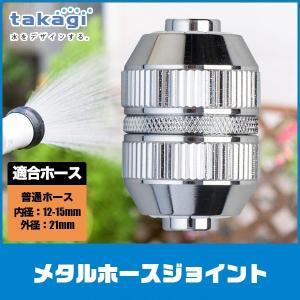 タカギ メタルホースジョイント G316  確かな品質と豊富な品揃えで園芸散水用品のトップシェアを誇...