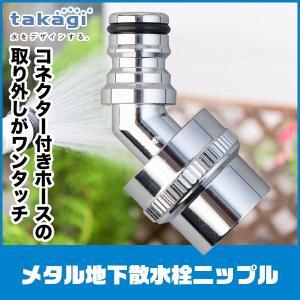 タカギ メタル地下散水栓ニップル G318  確かな品質と豊富な品揃えで園芸散水用品のトップシェアを...