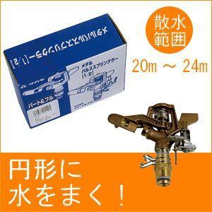 タカギ メタルパルススプリンクラー(1/2パート&フル) G396