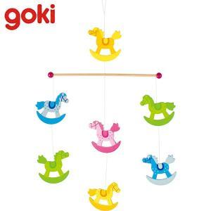 Gollnest&Kiesel ゴルネスト&キーゼル モビール ロッキングホース G52921 知育玩具|sun-wa