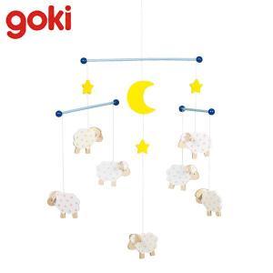 Gollnest&Kiesel ゴルネスト&キーゼル モビール シープ G52951 知育玩具|sun-wa