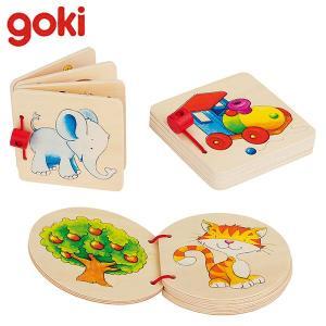 Gollnest&Kiesel ゴルネスト&キーゼル ウッドピクチャーブック カラフル G58604 知育玩具|sun-wa