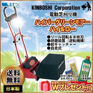 電動芝刈り機 キンボシ ハイパーグリーンモアー ハイ&ロー GAH-3000HL|sun-wa