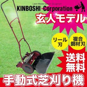 芝刈り機 キンボシ GSクラシックモアープレミアム GCX-2500P|sun-wa