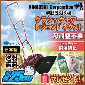 手動芝刈り機 キンボシ クラシックモアーレジェンド GCX-2500R《プレゼント付》|sun-wa