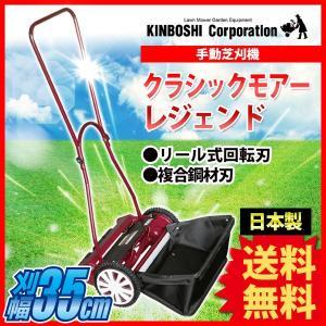 芝刈り機 キンボシ クラシックモアーレジェンド GCX-3500R|sun-wa