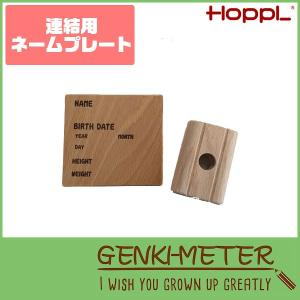 HOPPL(ホップル) GENKI-METER ゲンキメーター 連結用ネームプレート 木製 GE-connect-NA|sun-wa