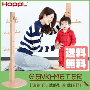 HOPPL(ホップル) GENKI-METER ゲンキメーター 身長計 ポールハンガー 木製 GE-METER-NA|sun-wa