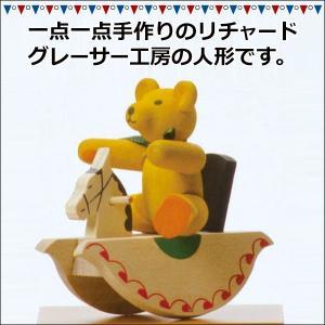 RGテディ・ロッキングホース GE41901(置物・オブジェ) 知育玩具|sun-wa