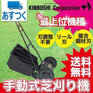 芝刈り機 キンボシ ブリティッシュモアー(芝刈機)|sun-wa