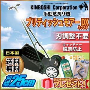 手動芝刈り機 キンボシ ブリティッシュモアーDX GFB-2500DX《プレゼント付》|sun-wa