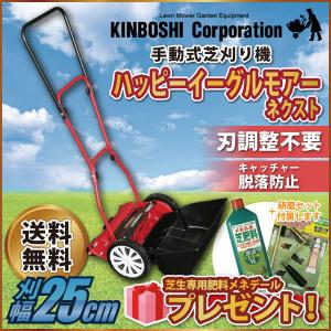 手動芝刈り機 キンボシ ナイスイーグルモアー GFE-2500N《プレゼント付》|sun-wa