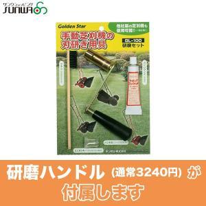 手動芝刈り機 キンボシ ナイスイーグルモアー GFE-2500N《プレゼント付》|sun-wa|04